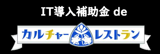 カルチャーレストラン×IT導入補助金